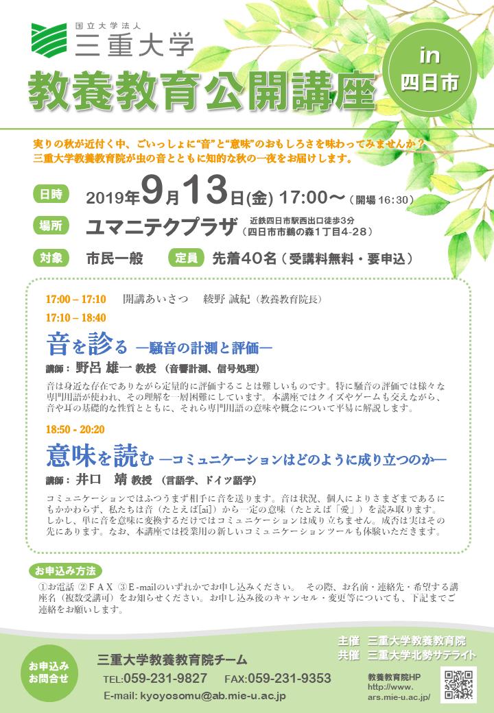 2019koukaikouza_yokkaichi.png